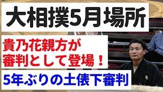 2018年5月場所初日ー貴乃花親方が5年ぶりに審判部として登場/2018.5.13 貴乃花親方 動画 2