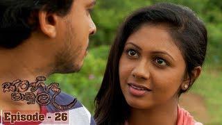 Sanhinda Pamula | Episode 26 - (2018-07-21) | ITN Thumbnail