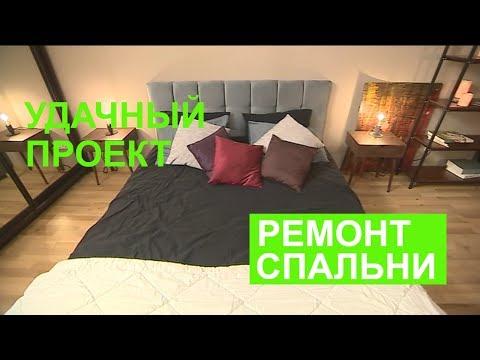Бюджетный экспресс-ремонт спальни - Удачный проект - Интер