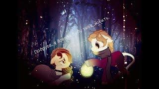 Пони клип/Подруга, я всегда буду тебя любить./На День Рождение Подруги.
