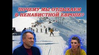 Ольга Скабеева и Евгений Попов отдыхают в Европе в Австрии за 60 минут