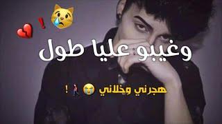 مال حبيبي مالو 😓✋ حالات واتس اب حزينة / 2019