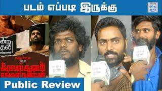 kavalthurai-ungal-nanban-public-review-kavalthurai-ungal-nanban-fdfs-hindu-tamil-thisai