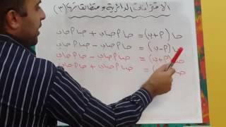 مراجعة 12 رياضيات توجيهي علمي - الاقترانات الدائرية و متطابقاتها - 3