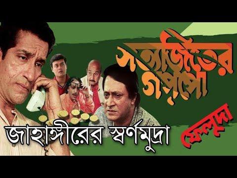 Download Jahangirer Swarnamudra   Bengali Feluda Movie 720p   Sabyasachi Chakraborty   Saswata Chatterjee