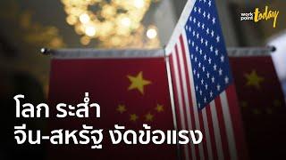 สหรัฐฯ รุกหนักงัดข้อ จีน โลกหวั่นสงครามเย็นศตวรรษที่ 21 | ข่าว | workpointTODAY
