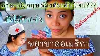 ภาษาอังกฤษ ต้องระดับไหน ถึงมาอยู่อเมริกาได้ + เผยเกรดภาษาอังกฤษจริง 🇺🇸 | ชีวิตพยาบาลไทยในอเมริกา