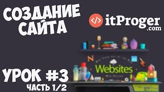 Создание сайта | Урок #3 - Шапка и футер сайта (Часть 1/2)