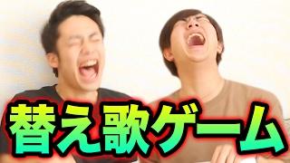 フィッシャーズと替え歌ゲームで大爆笑!!