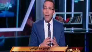 على هوى مصر - خالد صلاح : سكان مصر في تزايد مرعب ونتعدى ال92 مليون نسمة!