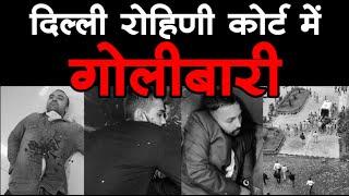 Delhi Rohini Court Gangwar: वकील के कपड़ों में आए हमलावरों ने रोहिणी कोर्ट में चलाई गोलियां