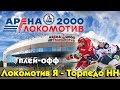 Арена 2000. Локомотив Ярославль -Торпедо НН. Плей-офф