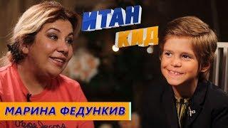 Марина Федункив - про Comedy Woman / стёб над Бузовой / Итан Кид #13