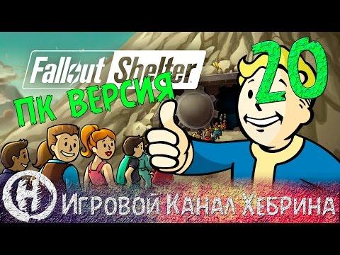Fallout Shelter - PC (ПК) версия - Часть 20