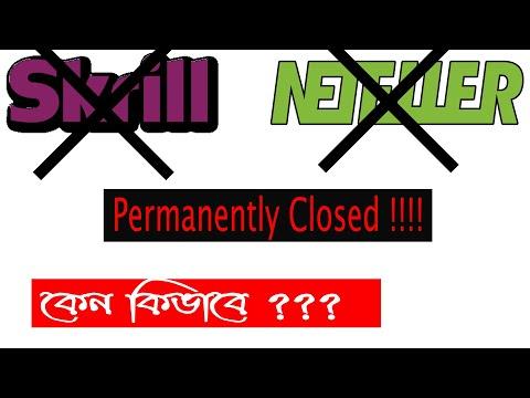 রানিং  একাউন্ট কেন ক্লোজ হল বা হয় ?? ।  Neteller And Skrill Close 2019
