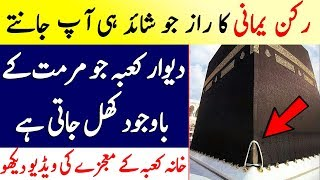 Why There Is Crack In One Wall Of Kaaba | Rukn E Yamani | Hazrat Ali Birth History in Urdu