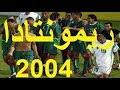 ريمونتادا المغرب ضد الجزائر 2004 مباراة للتاريخ 1▲3 Maroc Vs Algérie 2004المغرب و الجزائر إخوة