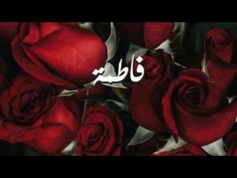 اغنية بأسم فاطمة حالات واتس حرف F اهداء للغالية فطووم Youtube