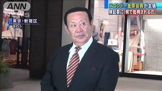 「何で批判されるの」 テコンドー金原会長が主張(19/10/29)