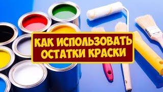 Как Правильно Использовать Остатки Краски - ЛАЙФХАКИ ДЛЯ ДОМА
