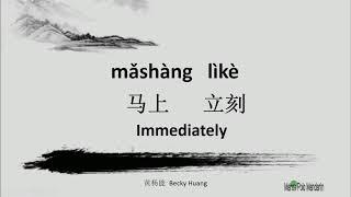 Advanced Chinese lessons(HSK5):马上 立刻