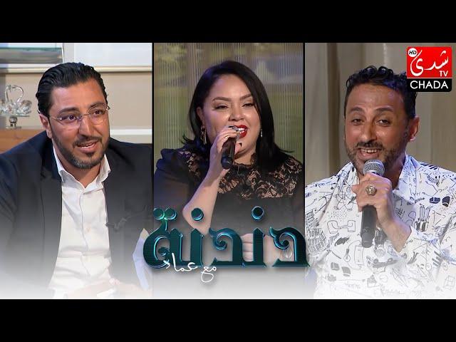 دندنة مع عماد | حبيبة بوزيري, حكيم و عدنان الصبونجي | الحلقة الكاملة