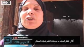 مصر العربية | أهالى عشش السودان ما بين برودة الطقس وبرودة المسئولين