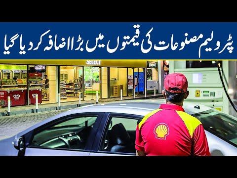 Govt increase petrol prices on Eid-ul-Azha 2020