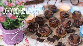 Шоколадные маффины (Рецепты от Easy Cook)