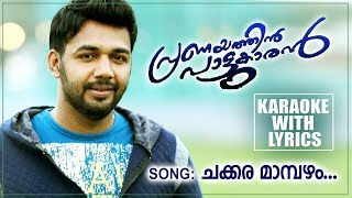 Chakkara Mambazham karaoke With Lyrics | Saleem Kodathoor New Karaoke | Pranayathin Pattukaran