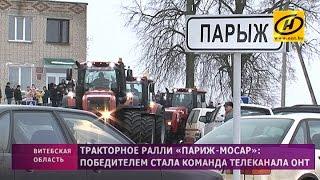 «Париж – Мосар»  ралли на тракторах провели в Витебской области