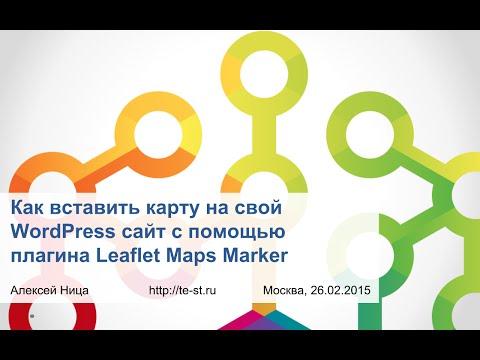 Как вставить карту на свой WordPress сайт с помощью плагина Leaflet Maps Marker