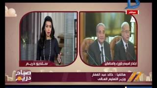 وزير التعليم العالي لصباح دريم: لابد من التعاون مع الوزرات الأخرى لضمان سر العملية التعليمية