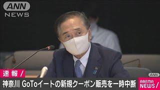 神奈川県 GoToイート新規クーポン販売を一時中断へ(2020年11月20日) - YouTube
