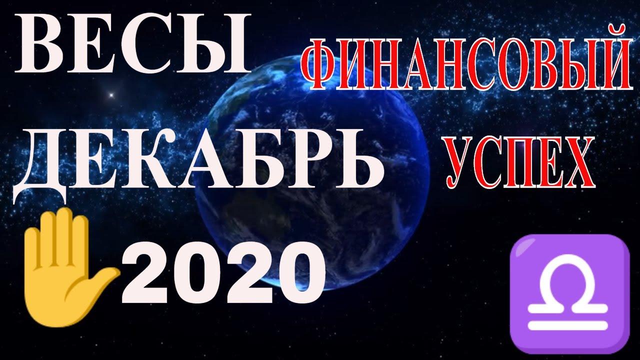 Весы в Декабре 2020 года. Гороскоп и Астропрогноз для знака Весы.