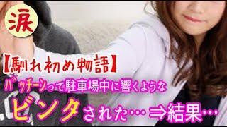 今日の動画*** 【馴れ初め】嫁「男の子でしょ!」 俺「オカマでーすww...