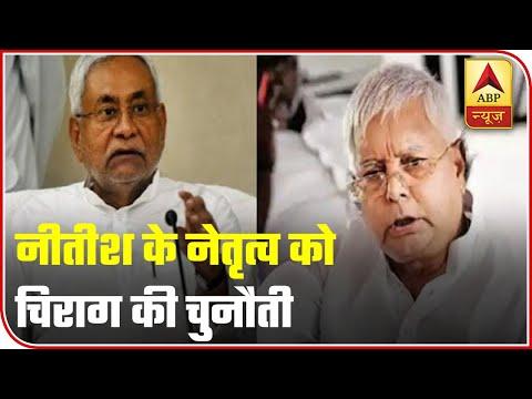 Bihar Elections: Chirag