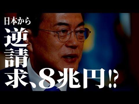 【徴用工問題のそもそも】日本から韓国に、逆請求8兆円!?【未来編集│ザ・リバティweb】