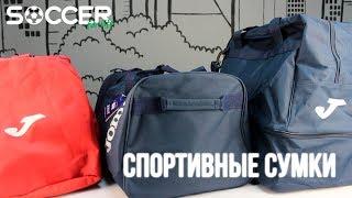 Какую сумку лучше выбрать? Обзор