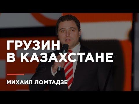 """Михаил Ломтадзе: """"Мне нечем было рисковать, я начинал с плинтуса"""""""