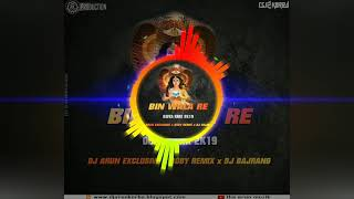 BIN WALA RE (ODIYA RMX 2k19) DJ ARUN EXCLUSIVE x BOBY REMIX