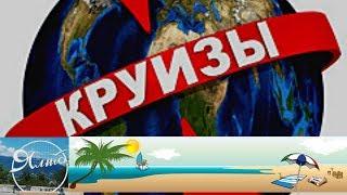 InCruises  РАЗВЛЕЧЕНИЯ НА ЛАЙНЕРЕ  Круиз по Персидскому заливу на лайнере MSC Li 3