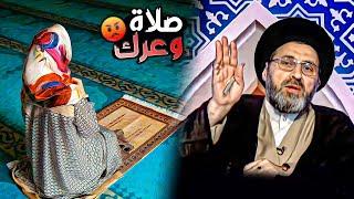 متصلة تتعارك في الصلاة (بنت تتعارك في الصلاة) | السيد رشيد الحسيني