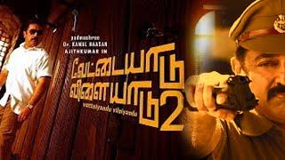 GVM next Project with Kamal Hassan | Vettaiyadu Vilaiyadu | Anushka - 01-04-2020 Tamil Cinema News