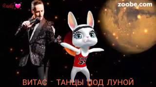 Vitas/Dances in the Moonlight/Танцы под луной