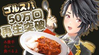 【ゴルスパ50万再生記念】激辛カレー食べるよ【からいの食べれば元気出ちゃうよ】