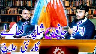 Ager Janwer Shaper Kha La Is Ka Illaj   Bakra Gay Bhains Cow Buffalo Shopper Kha La To Kya Kra  Urdu