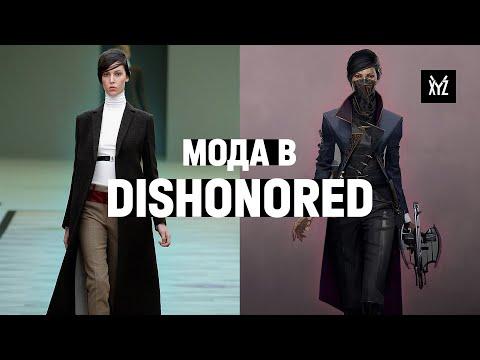 Мода в Dishonored. Как дизайн одежды рассказывает историю в играх