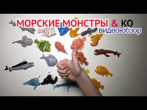 Морские монстры (De Agostini 2017) видео-обзор коллекции