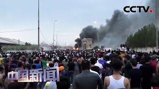[中国新闻] 伊拉克新一轮示威抗议死亡人数升至74人   CCTV中文国际